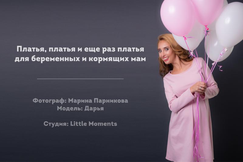 Платья для беременных и кормящих мам-1