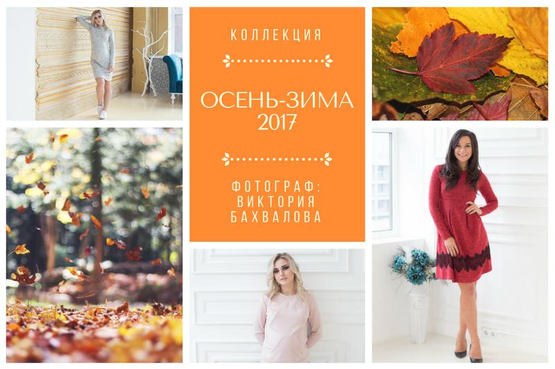 Осенняя коллекция одежды для беременных и кормящих мам