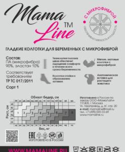Серые колготки для беременных Mamaline 60den