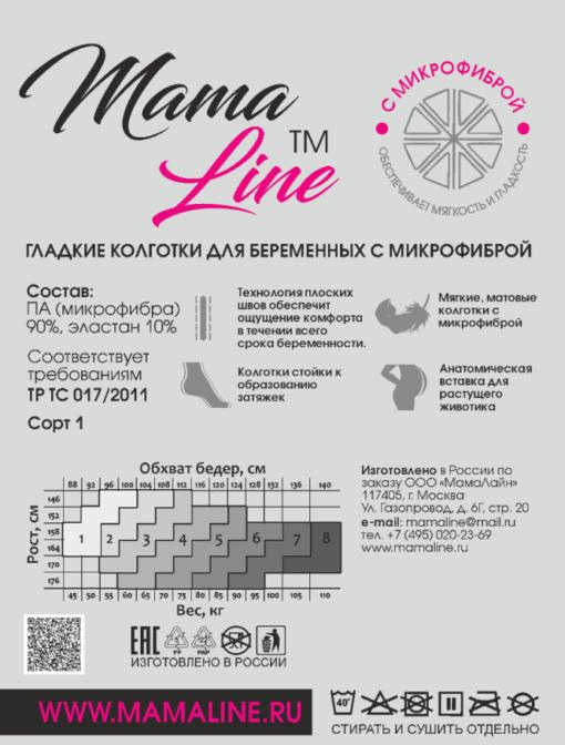 Черные колготки для беременных Mamaline 60den