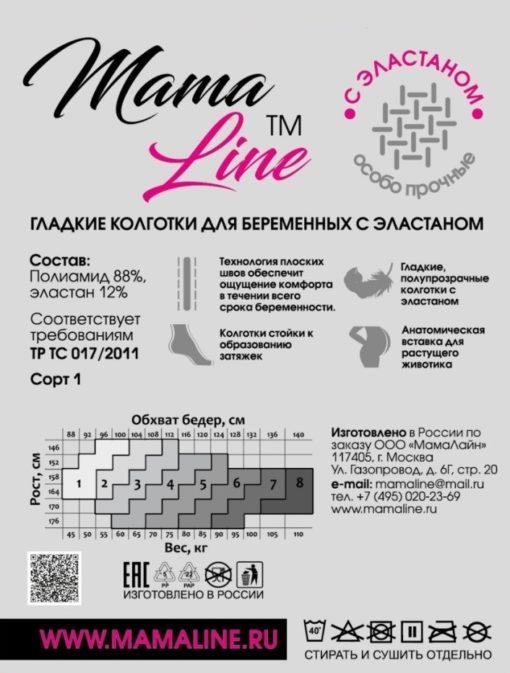 Бежевые колготки для беременных Mamaline 40den
